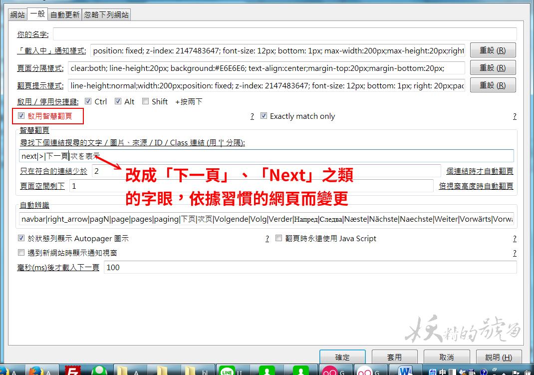 8 - [Firefox] 別再用手機看漫畫啦!讓AutoPager幫你自動翻頁吧!
