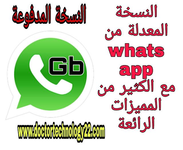 تحميل برنامج واتساب اب GB النسخة المعدلة المدفوعة مجانا 2020