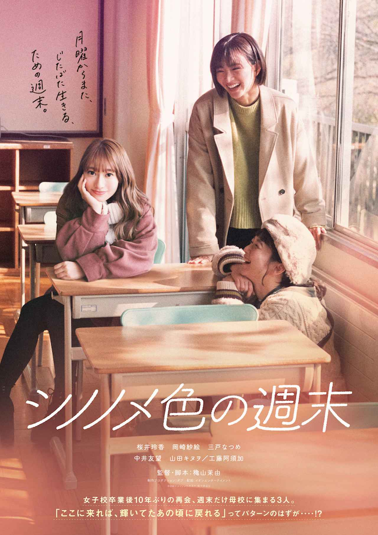 Shinonome Color Weekend film - Mayu Akiyama - poster