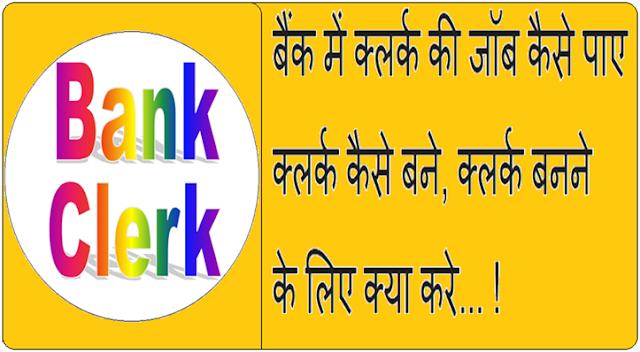 बैंक में क्लर्क की जॉब कैसे पाए, क्लर्क कैसे बने, क्लर्क बनने के लिए क्या करे