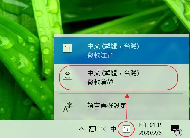 如何在Windows 10新增倉頡輸入法 - IT大叔