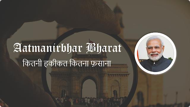 Atmanirbhar Bharat : कितनी हकीकत कितना फ़साना