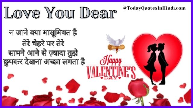 Valentines-Day-Quotes-In-Hindi