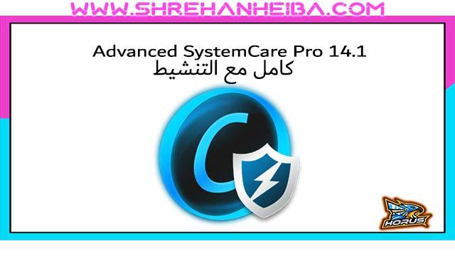 Advanced SystemCare Pro 14.1