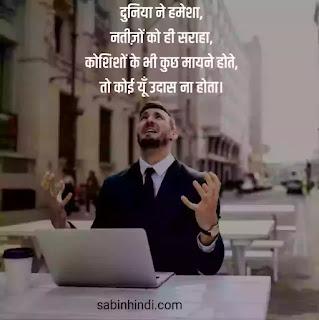 Failure-status-in-hindi
