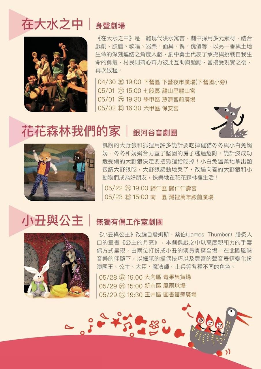 2021藝如春風走透透|戲劇、馬戲、音樂、街藝|一起走進社區、看戲聽歌|活動