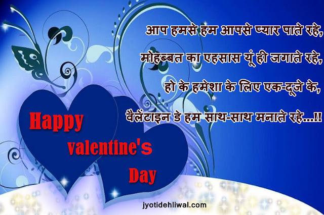 वैलेंटाइन डे की 15 हिंदी शायरी (Valentine Day shayari in Hindi)