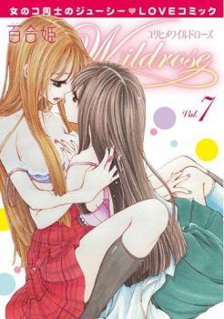 Yuri Hime Wildrose Manga