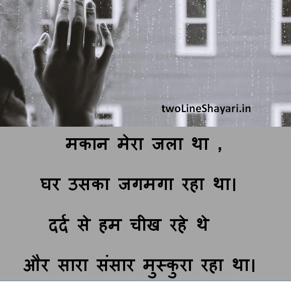 Dhokha Shayari in Hindi pic, Dhokha Shayari in Hindi image