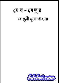 মেঘ মেদুর - ফাল্গুনী মুখোপাধ্যায় Megh Medur Falguni Mukhopadhyay