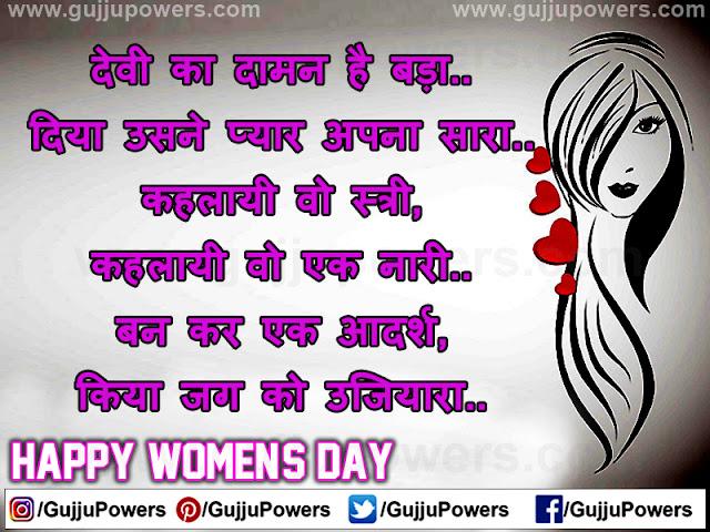 happy women's day quotes hindi