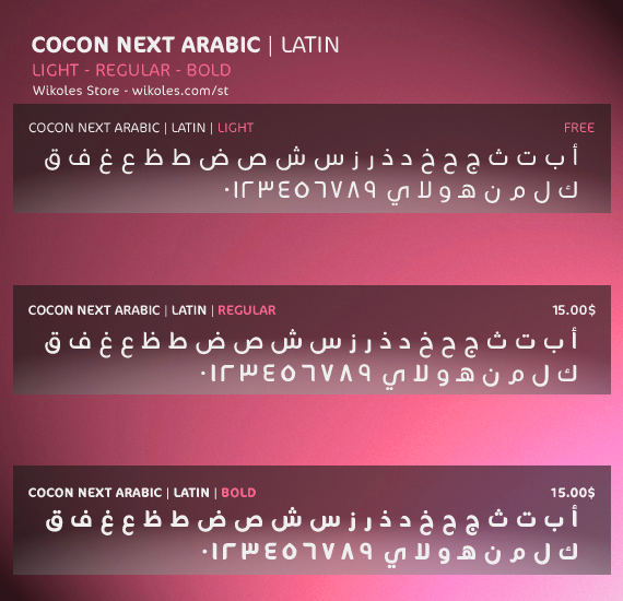 خط كوكن نيكست Cocon Next Arabic Font الأنيق