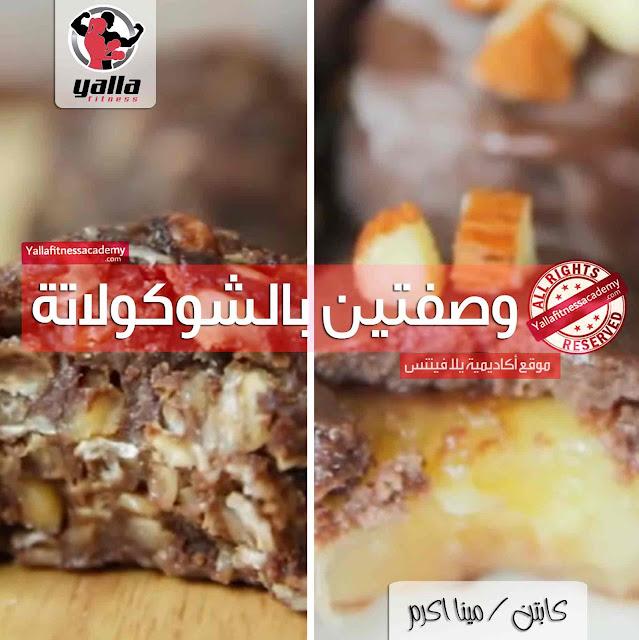 حلويات صحية للتخسيس - وصفتين بالشوكولاتة