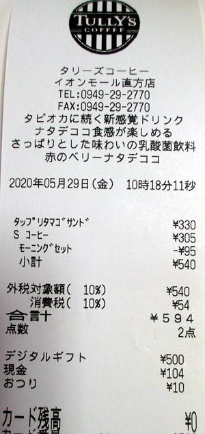 タリーズコーヒー イオンモール直方店 2020/5/29 飲食のレシート