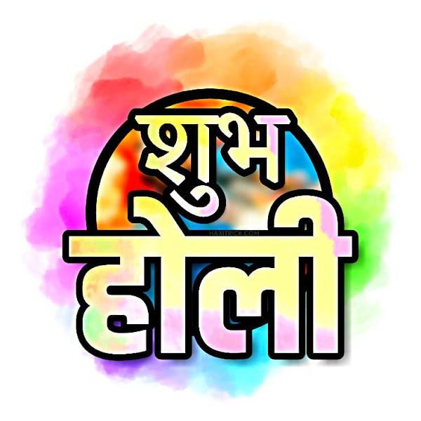 Shubh Holi Images
