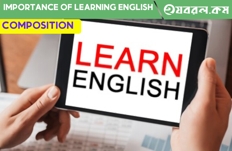 Necessity/ Importance of Learning English (Composition or Essay)