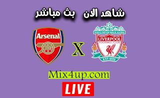 مشاهدة مباراة ليفربول وآرسنال بث مباشر