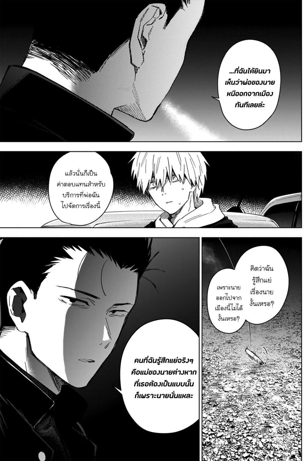 อ่านการ์ตูน Shounen no Abyss ตอนที่ 31 หน้าที่ 13