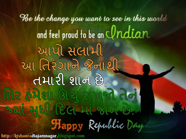 Republic day wishes in Gujarati
