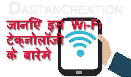What is Wi-Fi (Wireless)?क्या है ये  Wi-Fi Technology ? Learn about this Wi-Fi technology What is Wi-Fi Technology- What Is Wi-Fi? Everything You Need to Know-वाई-फ़ाई क्या है और कैसे काम करता है-WiFi Full Form, वाईफाई क्या है -वाई फाई क्या है और इसकी रेंज कितनी होती है-