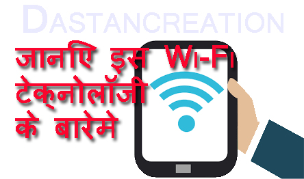क्या है ये  Wi-Fi Technology ? Learn about this Wi-Fi technology