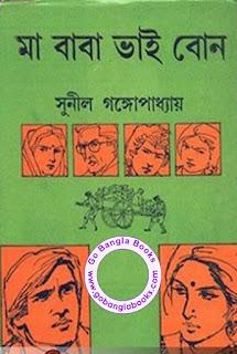 Ma Baba Bhai Bon by Sunil Gangopadhyay
