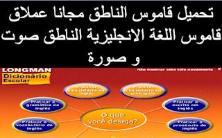 تنزيل القاموس الناطق برابط مباشر مجانا 2017