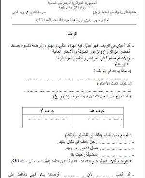 اختبارات السنة الثانية ابتدائي في اللغة العربية - الجيل الثاني