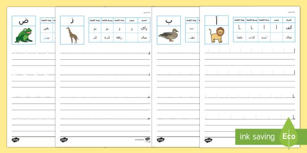 أوراق عمل حروف الهجاء للصف الأول لغة عربية الفصل الأول