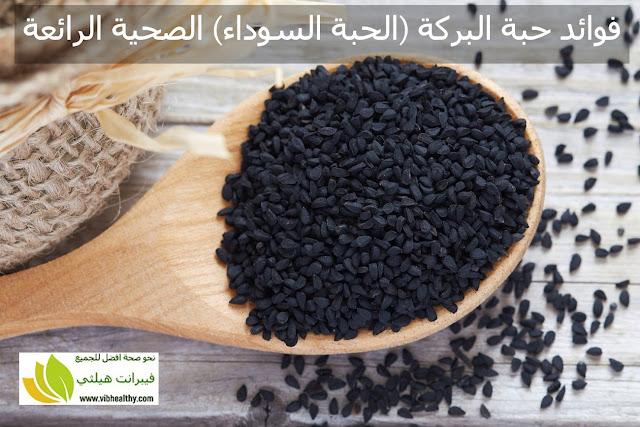 فوائد حبة البركة (الحبة السوداء) الصحية الرائعة