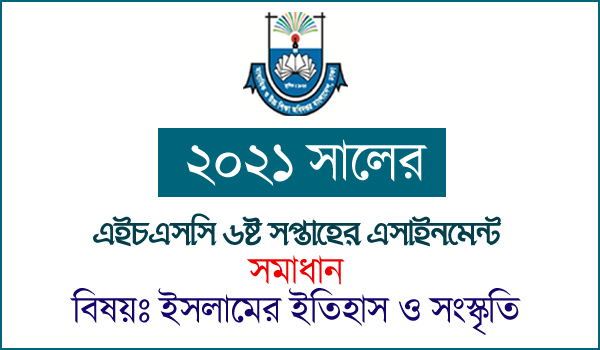 HSC 6th Week Islamic History & Culture Assignment Answer 2021