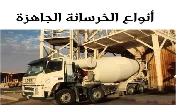 تقرير كامل عن أنواع الخرسانة الجاهزة Types of ready-mix concrete