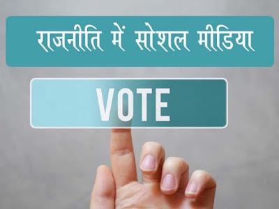 चुनावी राजनीति सोशल मीडिया की भूमिका | Role of Social Media In  Politics