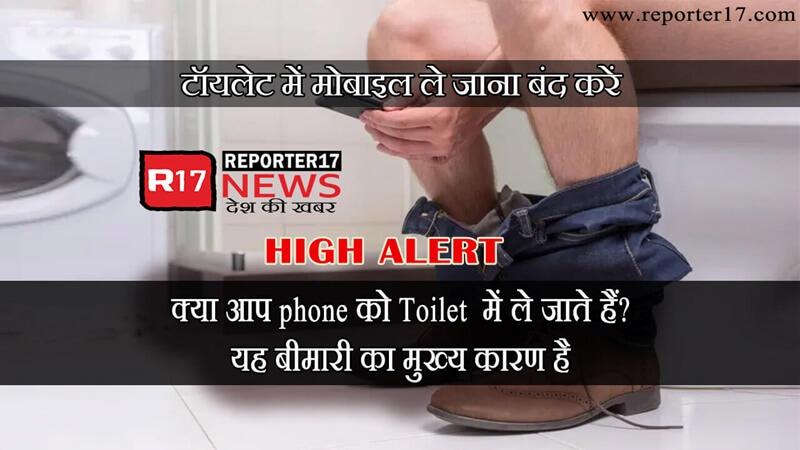 reporter17 hindi health news