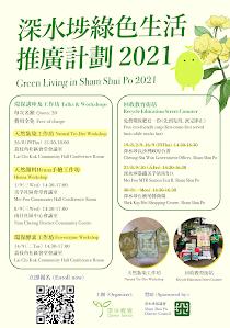 深水埗綠色生活推廣計劃2021 Green Living in Sham Shui Po 2021