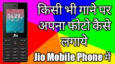 Kisi Bhi Gaane Par Apna Photo Kaise Lagaye (Jio Phone Me), किसी भी गाने पर अपना फोटो लगाना, Jio phone me MP3 or Mp4 gaane par Apna Photo Kaise Lagaye