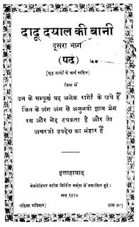 Dadu-Dayal-Ki-Vani-Part-2-PDF-Book-In-Hindi