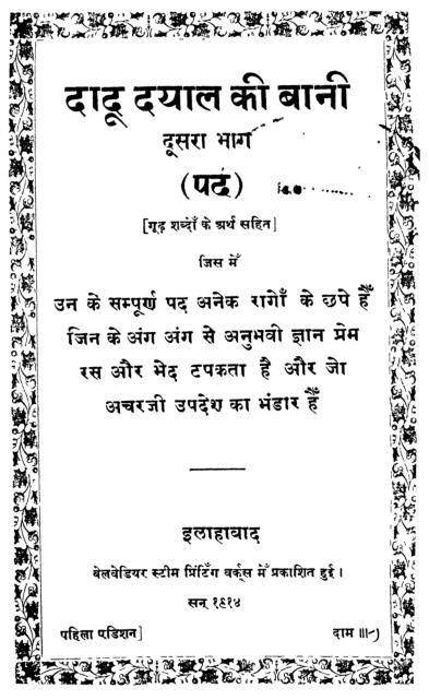 दादू दयाल की बानी दूसरा भाग पीडीऍफ़ पुस्तक | Dadu Dayal Ki Vani Part 2 PDF Book In Hindi