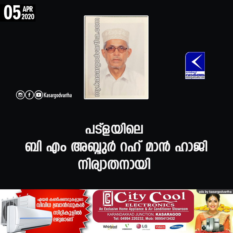 Kerala, News, Obituary, Patla BM Abdul rahman haji passed away