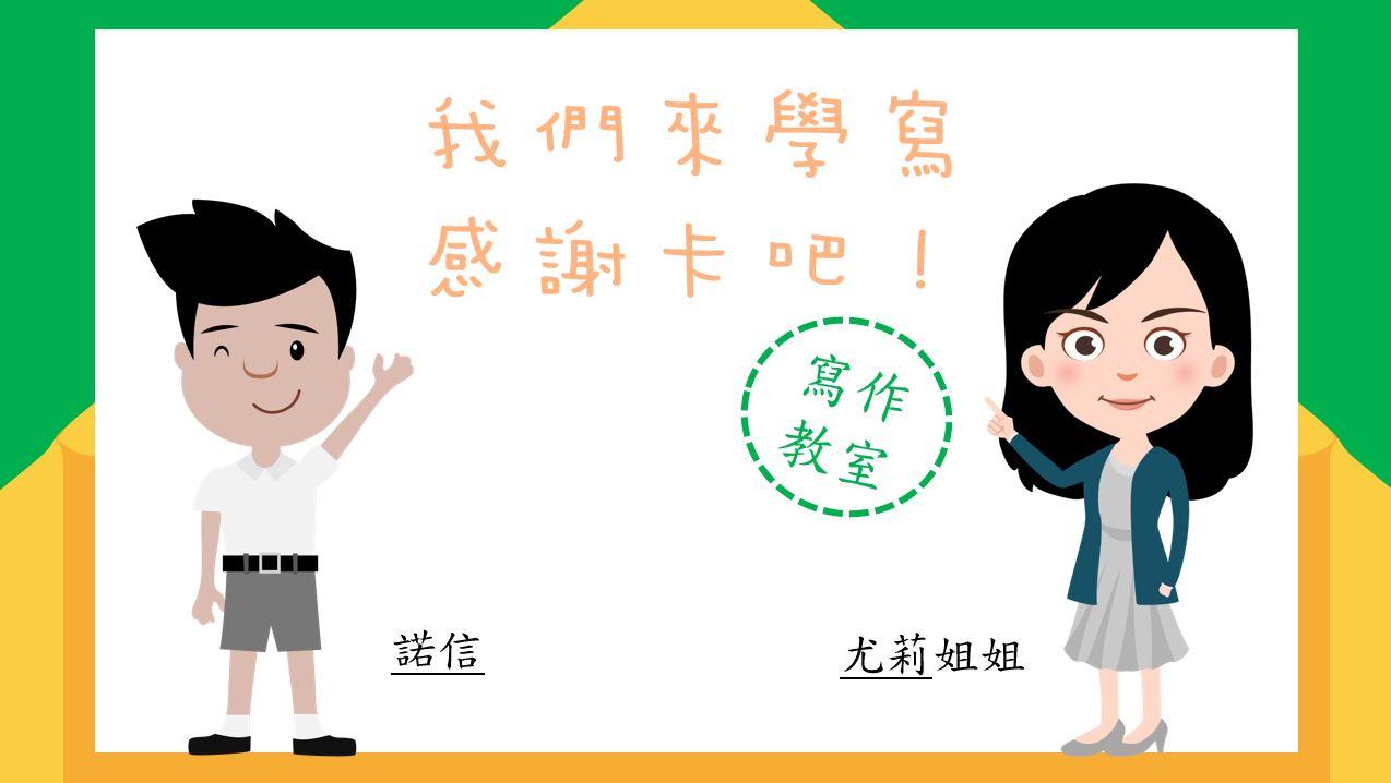 香港小學中文寫作短片系列:我們來學寫感謝卡吧!|寫作教室|尤莉姐姐的反轉學堂