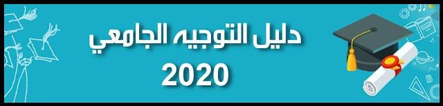 دليل حـــاملي شهــادة البكـــالوريا 2020 PDF