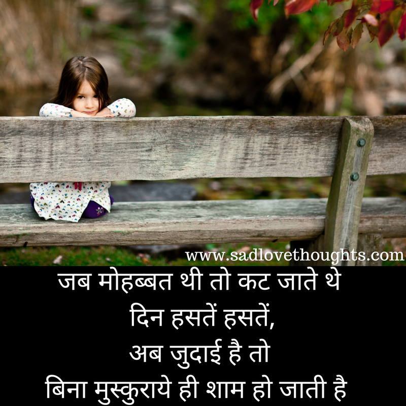 Sad Alone Quotes Images In Hindi Gastronomia Y Viajes