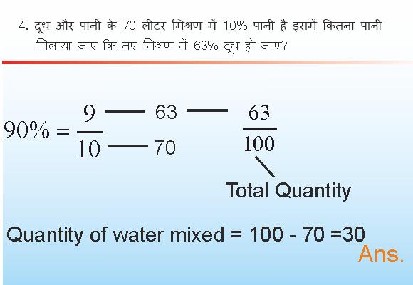 दूध और पानी के 70 लीटर मिश्रण में 10% पानी है इसमें कितना पानी मिलाया जाए कि नए मिश्रण में 63% दूध हो जाए?