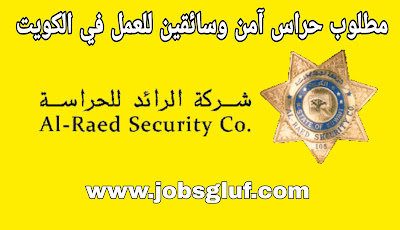 وظائف شركة الرائد للحراسة بالكويت مطلوب ضباط أمن وسائقين