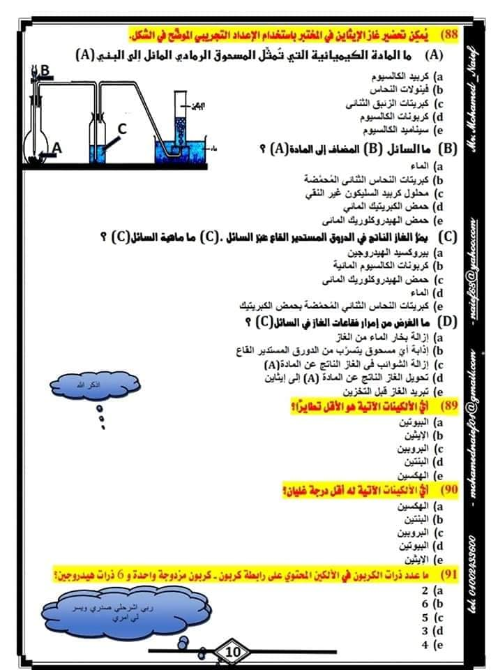 مراجعة الكيمياء العضويه للصف الثالث الثانوي 10