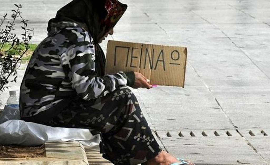 Ελλάδα: Σε κίνδυνο φτώχειας το 30% του πληθυσμού