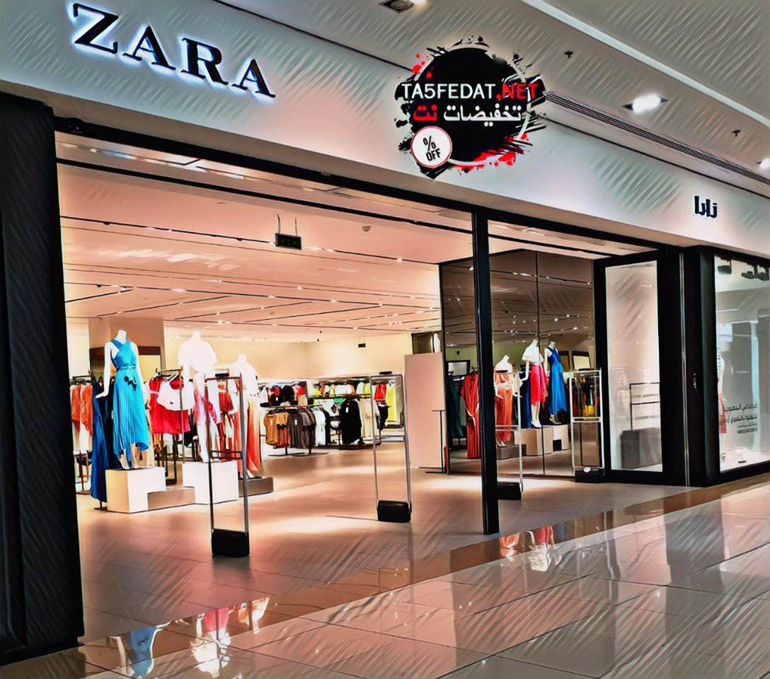 فروع زارا Zara في السعودية