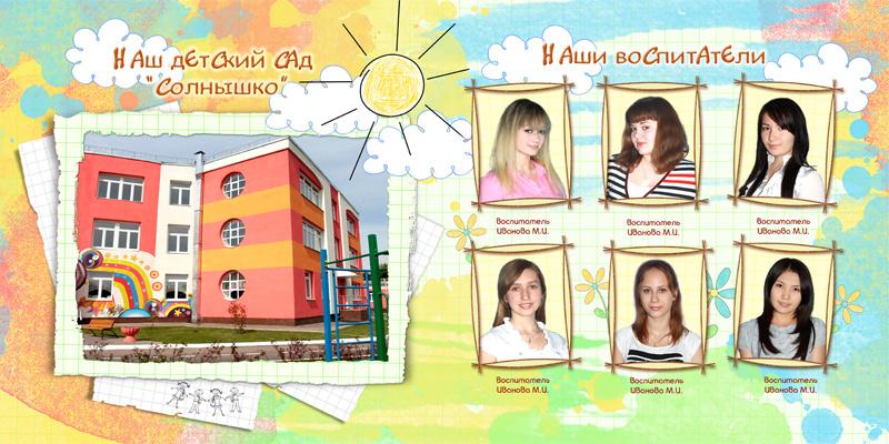 Фотокнига - планшет выпускнику детского сада.