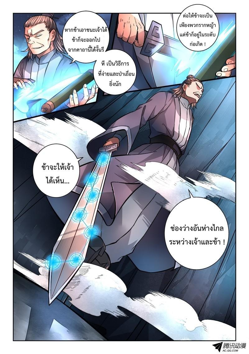 อ่านการ์ตูน Spirit Blade Mountain 118 ภาพที่ 2