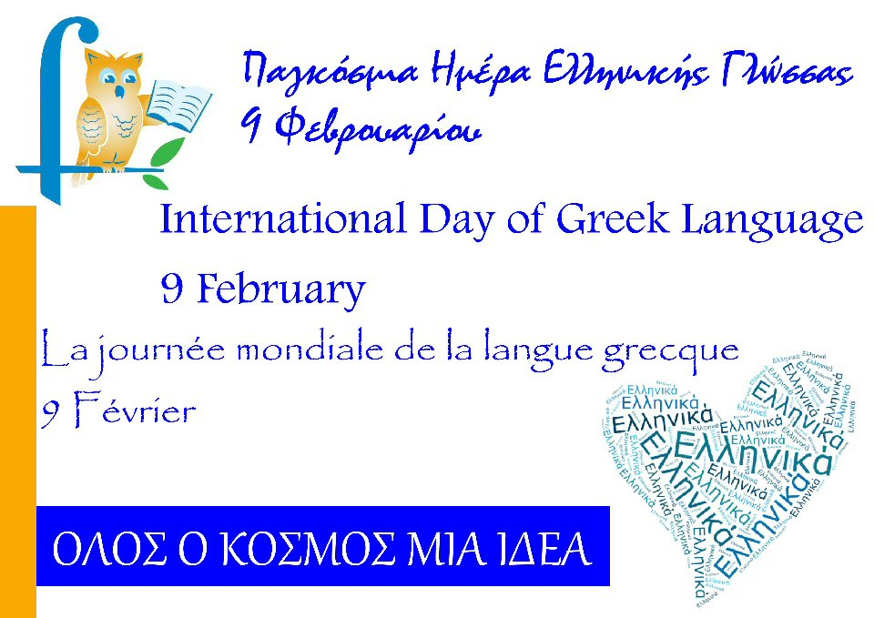 International Day of Greek Language